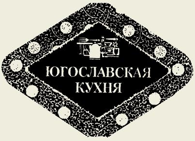 Ассорти мясное по-югославски