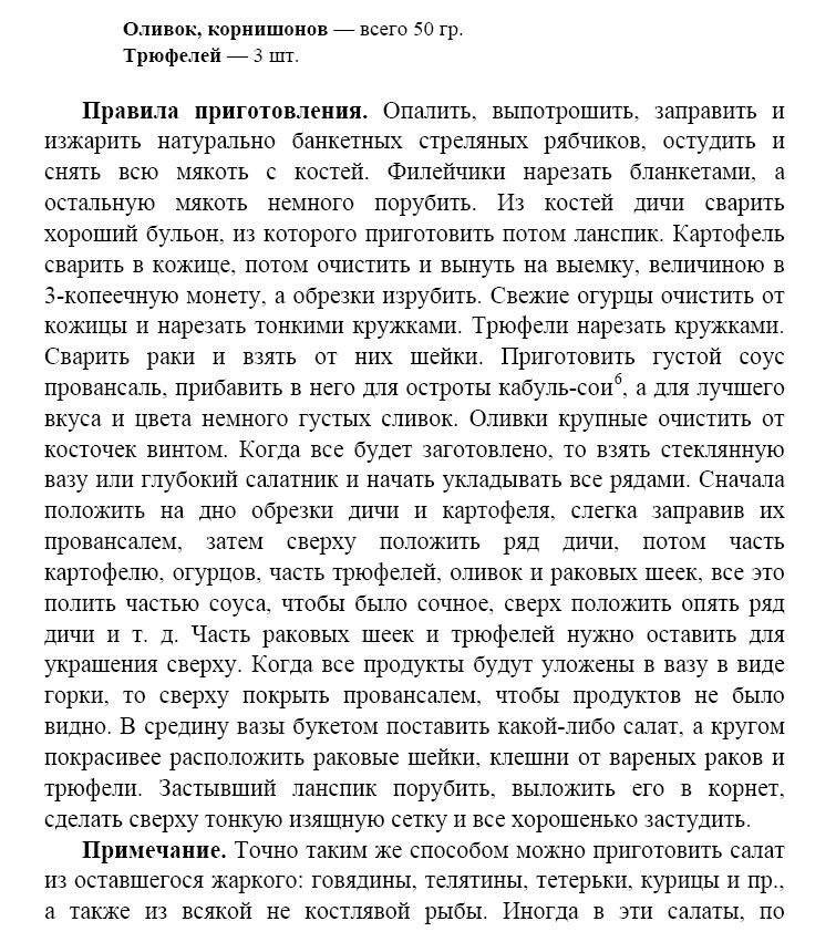 Салат «Оливье» (вариант 1)-4