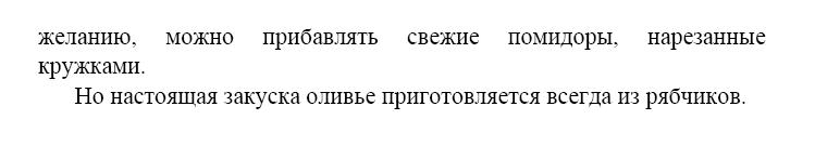Салат «Оливье» (вариант 1)-5