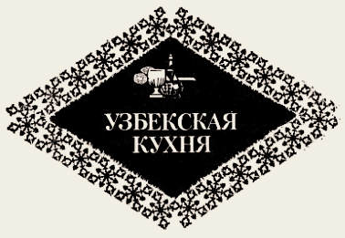 Салат «Ташкент» (узбекская кухня)