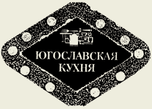 Уха по-югославски