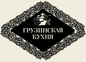 Мхали – салат овощной по-грузински