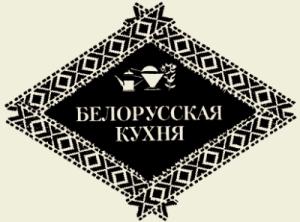 Салат «Минский» (белорусская кухня)
