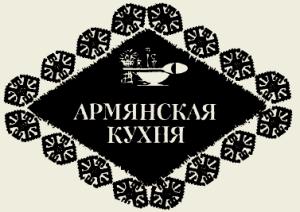 Форель тушёная в вине с ореховым соусом (армянская кухня)