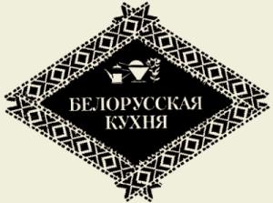 Зразы «Беловежские» (белорусская кухня)