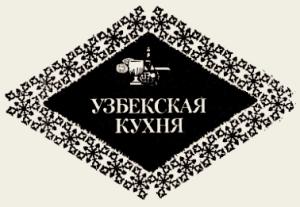 Салат из курицы с овощами по-бухарски (узбекская кухня)