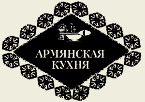 Курица варёная с гарниром из риса и яблочным соусом (армянская кухня)