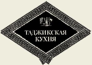 Щербет (напиток) из винограда (таджикская кухня)