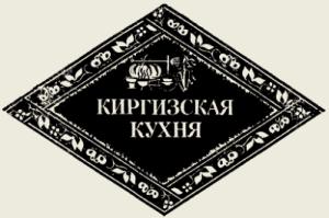 Напиток из чёрной смородины с мёдом и лимоном (киргизская кухня)