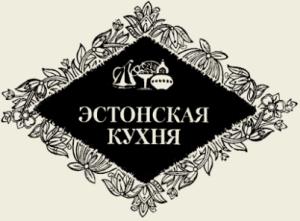 Салат «Таллиннский» (эстонская кухня)