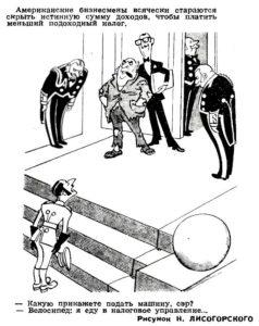 карикатура из журнала крокодил