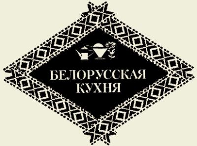 колбаски из свинины по-могилевски (белорусская кухня)