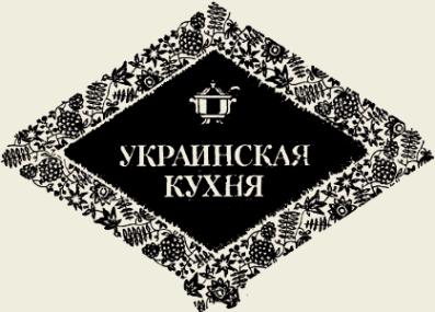 яблоки запеченные по-киевски