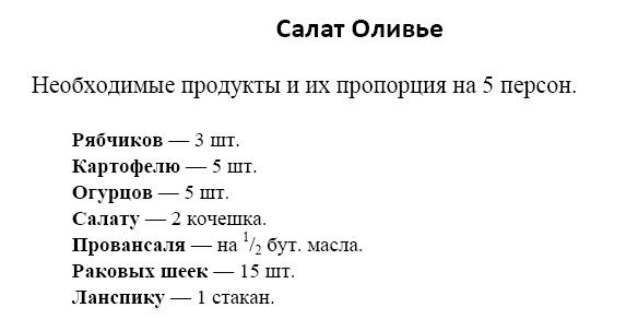 Салат «Оливье» (вариант 1)-3