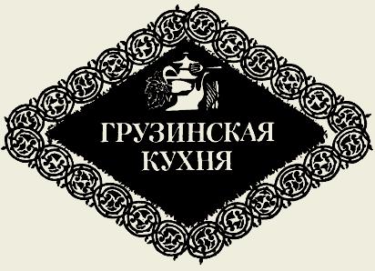 Сациви из курицы (грузинская кухня)