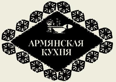 Суп «Бозбаш» (армянская кухня)
