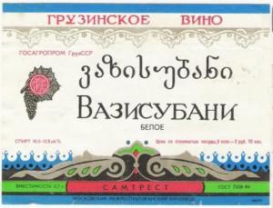 Мхали – салат овощной по-грузински-2