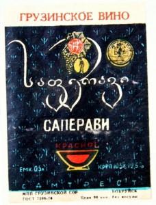 Салат мясной по-грузински-2