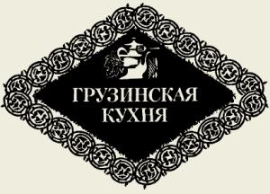 Салат мясной по-грузински