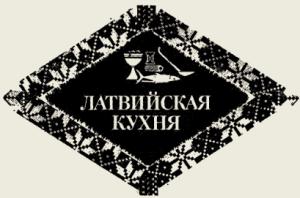 Свинина тушёная в сметанном соусе с солёными огурцами (латвийская кухня)