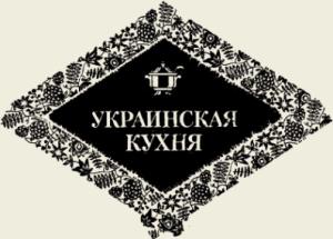 Узвар (компот) из сухофруктов с мёдом и вином (украинская кухня)