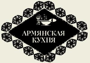 Салат из красной фасоли по-армянски