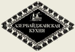 Биточки из баранины запечённые с яйцом (азербайджанская кухня)