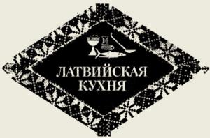 Булочки с тмином (латвийская кухня)