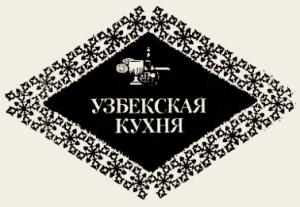 Говядина тушёная с айвой по-узбекски