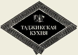 Салат «Гиссар» (таджикская кухня)