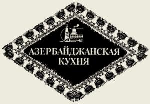 Щербет (напиток) лимонный с мятой (азербайджанская кухня)