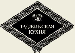 Салат овощной по-таджикски