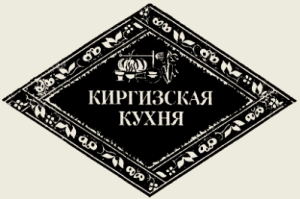 Форель жареная по-иссыккульски (киргизская кухня)