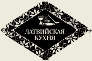 Говядина в белом соусе со сметаной и тмином (латвийская кухня)
