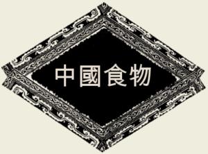Компот фруктовый по-китайски
