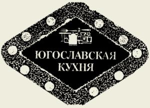 Гуляш «Далматский»