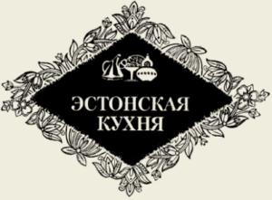 Коктейль «Эстония»