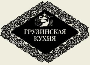 Купаты «Ленивые» (грузинская кухня)